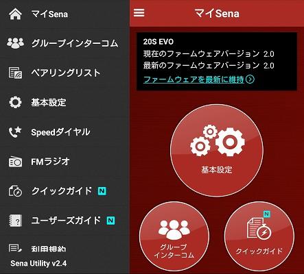 SENA Utilityのメイン画面