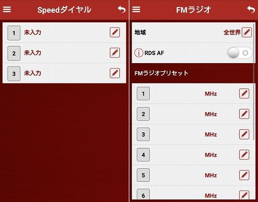 スピードダイヤルとFMラジオ