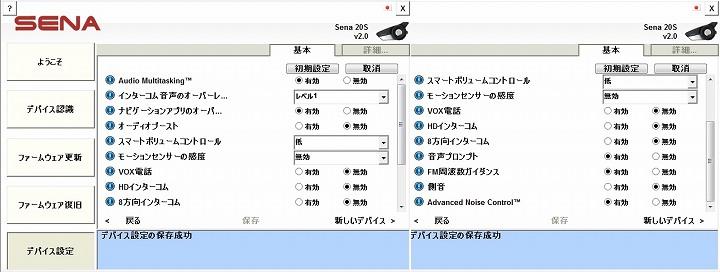 PCアプリの設定画面
