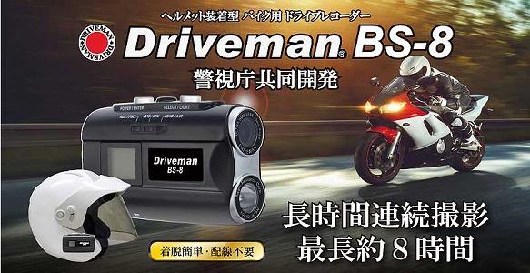 Driveman BS-8