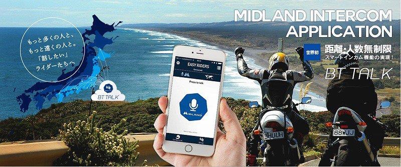 改善の余地多々あり MdiLandの通話アプリ BT Talkのレビュー