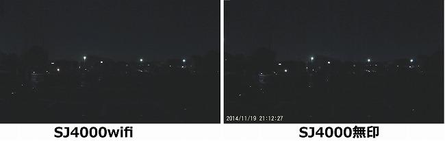 屋外の夜間で比較