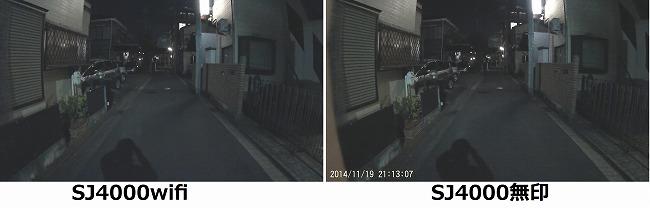 街灯の下で比較