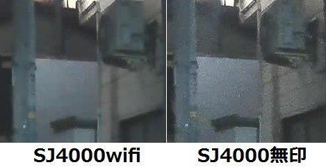 SJ4000wifi無印比較-4