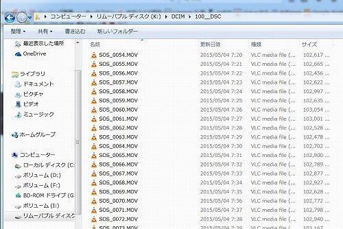 ロックされたファイル