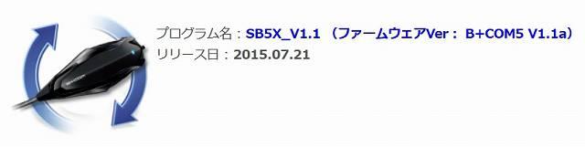 SB5X ファームアップデート履歴 V1.1a、V1.2、V1.3、V1.4、V1.5