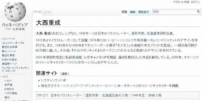 シゲチャンランドのwikipedia