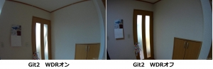 Git-昼4WDRオフ比較+1