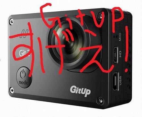 Gitup Git1/Git2 詳細な設定紹介とインカムを使ったバイク車載動画を撮影しよう!