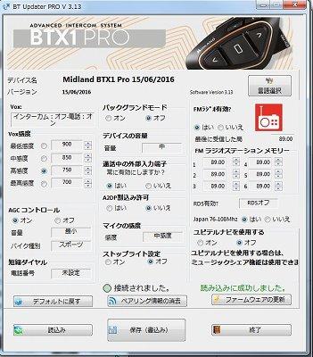 BTx1Pro_PC設定画面