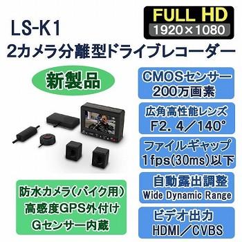 LS-K1