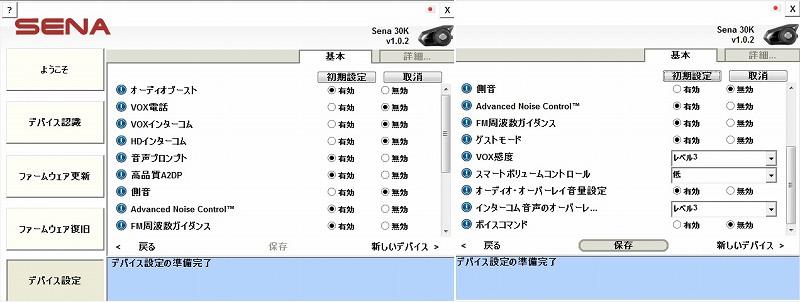 SENA30kおすすめ設定-2