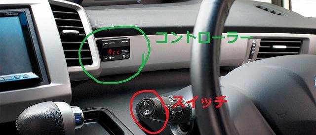 クルーズコントローラーをPivot最新の 3-drive Remote(3DR)に交換
