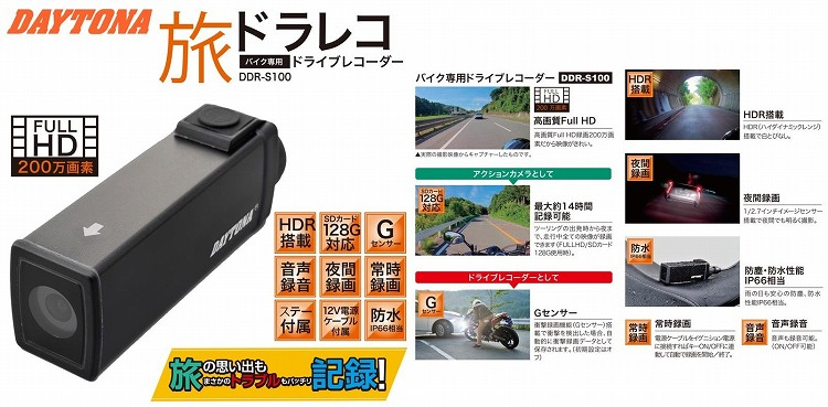 DDR-S100-1.jpg
