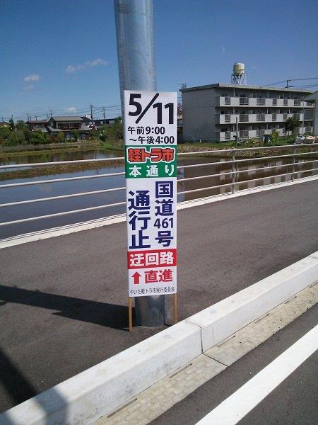 国道を通行止め