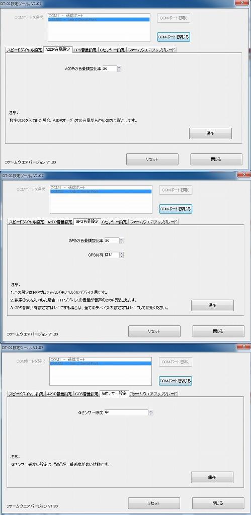 DT-01_winset2.jpg