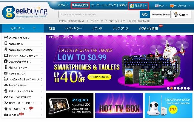 【海外通販】 Geekbuyingでの購入方法 SJCAM SJ5000 Plus を注文