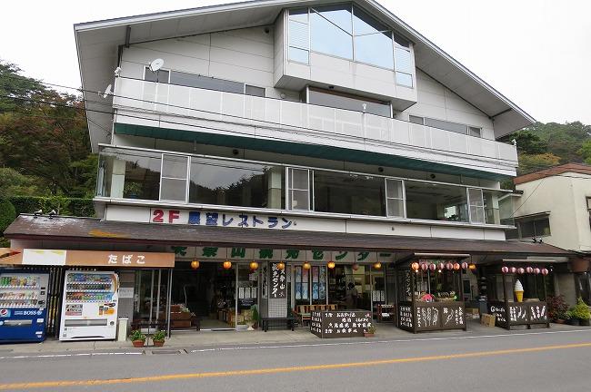 矢祭観光センター