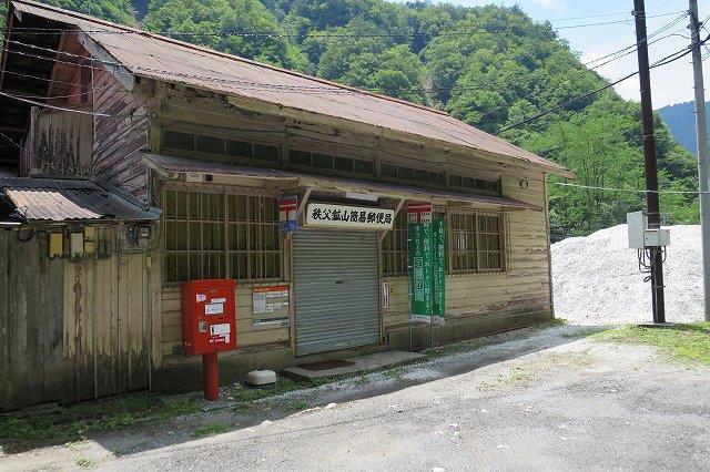 ニッチツ鉱山郵便局
