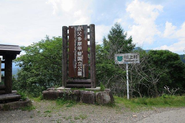 川上村へ入る