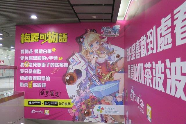 駅に萌えキャラ広告