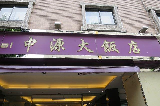 ニューコンチネンタルホテル台北