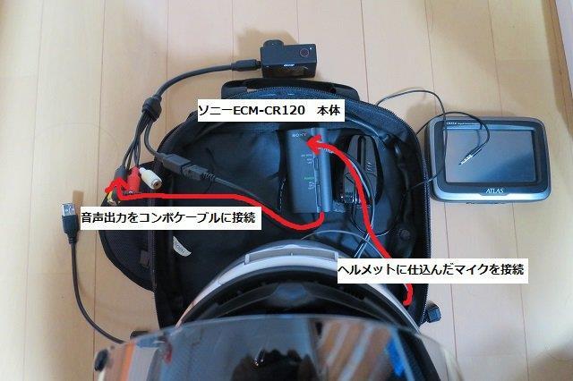 ECM-CR120で録音