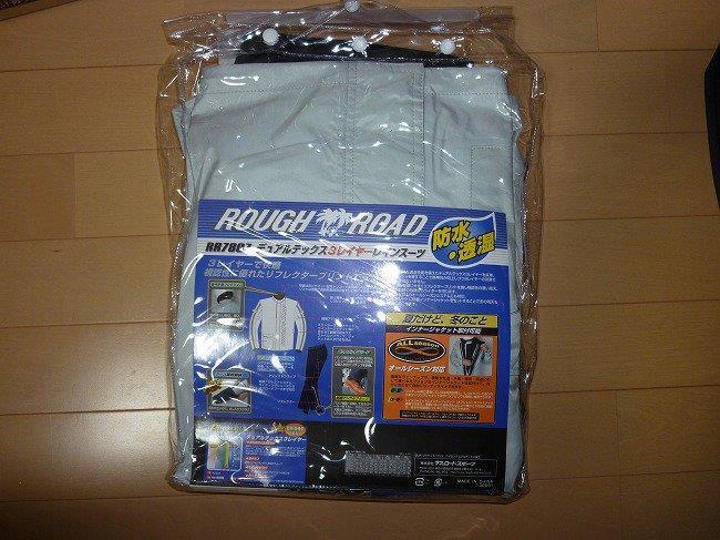 ラフ&ロード レインスーツRR7807の購入レビュー