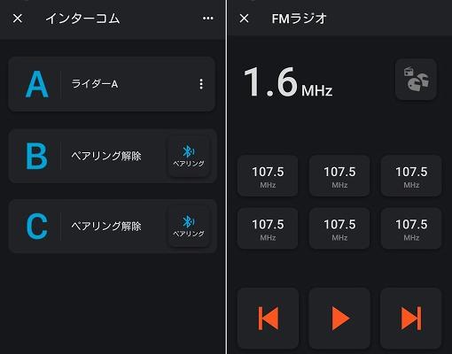 インカムとFMラジオ操作