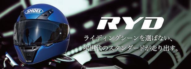 shoei_ryd.jpg