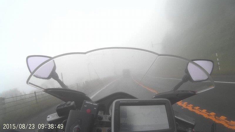 霧で視界が悪い