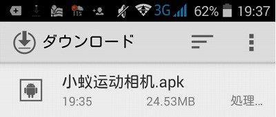 APKをダウンロード