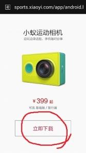 小米(Xiaomi)シャオミ Yi アクションカメラレビュー wifiアプリ編