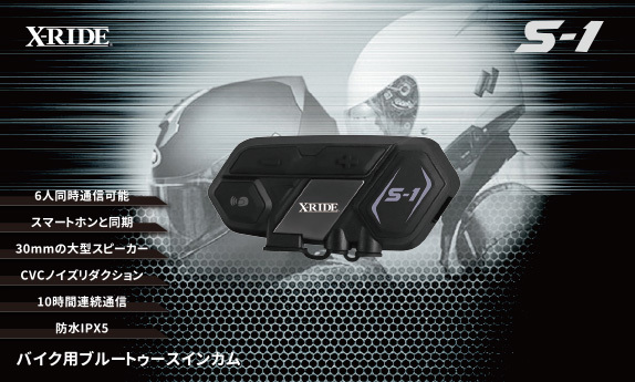 xride_s1.jpg