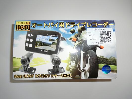 前後撮影、全国のLED信号機対応 バイク用ドライブレコーダー AKEEYO AKY-868Gのレビュー