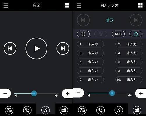 音楽とFMラジオの設定画面