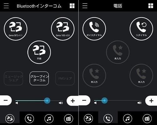 インカムと電話の設定画面