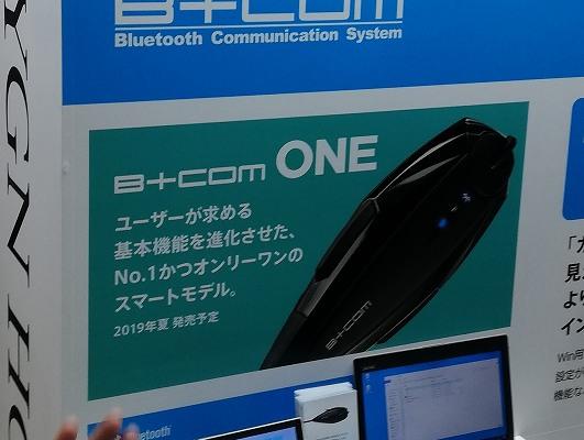 新製品B+com ONE