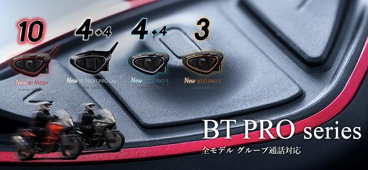 BT ProSシリーズ