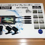 本体防水バイク用ドラレコ AKEEYO AKY-968Gをレビュー