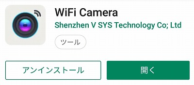 WiFiCameraのインストール