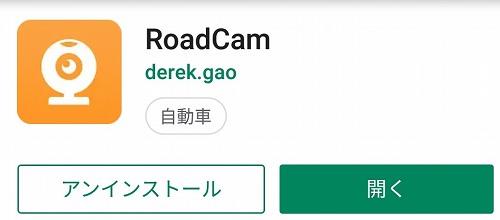 RoadCamアプリのインストール